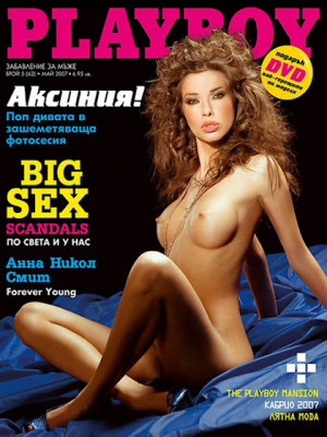 Playboy Bulgaria - May 2007