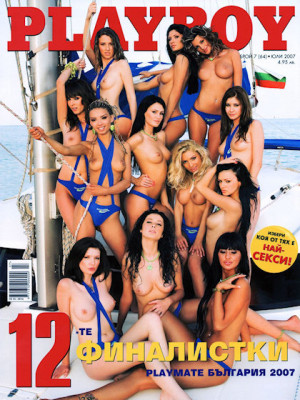 Playboy Bulgaria - July 2007