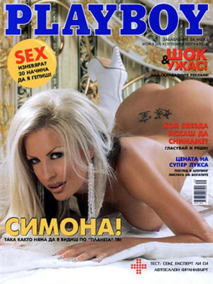 Playboy Bulgaria - Sep 2007
