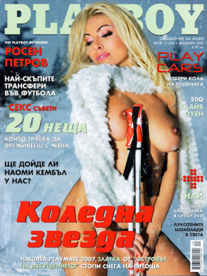 Playboy Bulgaria - Dec 2007