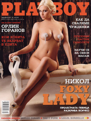 Playboy Bulgaria - May 2008