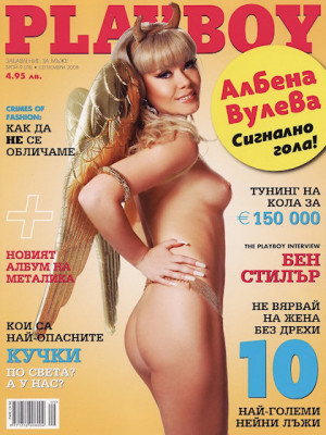 Playboy Bulgaria - Sep 2008