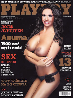 Playboy Bulgaria - Oct 2008