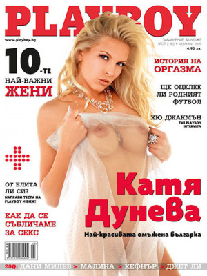 Playboy Bulgaria - Feb 2009
