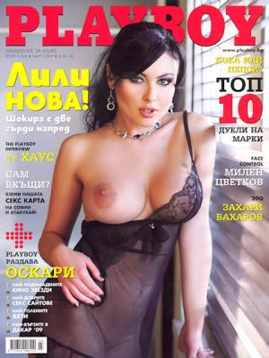 Playboy Bulgaria - Mar 2009
