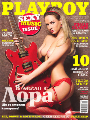 Playboy Bulgaria - June 2009