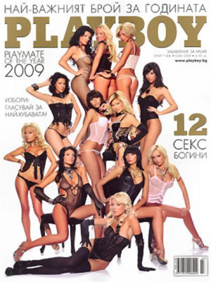 Playboy Bulgaria - July 2009