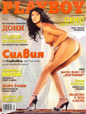 Playboy Bulgaria - Sep 2009
