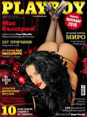 Playboy Bulgaria - Jan 2010