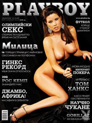 Playboy Bulgaria - Mar 2010