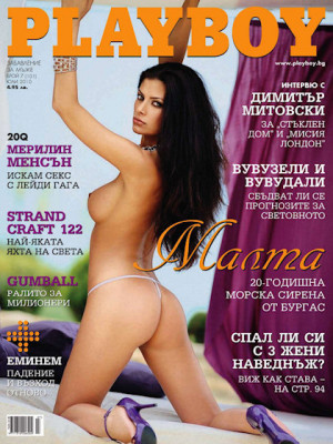 Playboy Bulgaria - July 2010