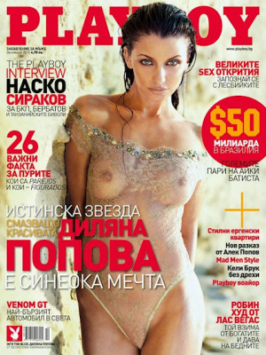 Playboy Bulgaria - Oct 2010