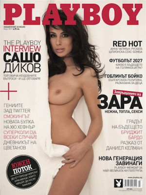 Playboy Bulgaria - Mar 2011
