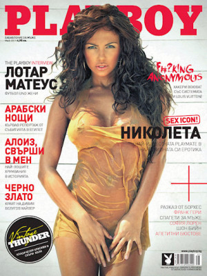 Playboy Bulgaria - May 2011