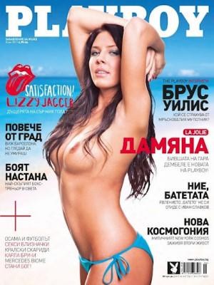 Playboy Bulgaria - June 2011