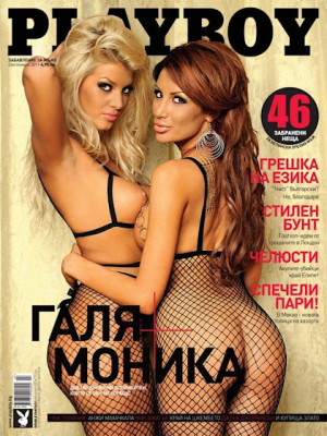 Playboy Bulgaria - Sep 2011