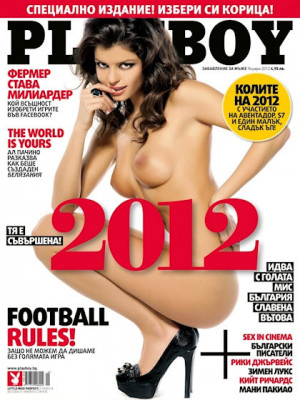 Playboy Bulgaria - Jan 2012