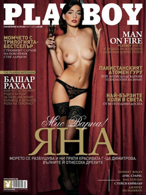 Playboy Bulgaria - Mar 2012