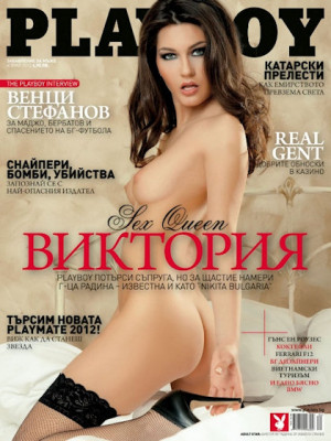 Playboy Bulgaria - Apr 2012