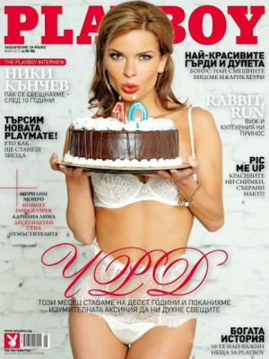 Playboy Bulgaria - May 2012
