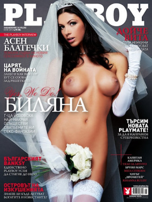 Playboy Bulgaria - June 2012