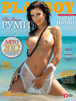 Playboy Bulgaria - July 2012