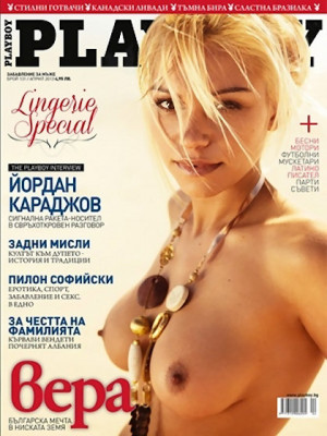 Playboy Bulgaria - Apr 2013