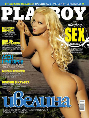 Playboy Bulgaria - July 2013