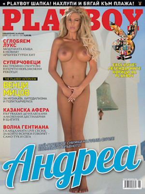 Playboy Bulgaria - Aug 2013