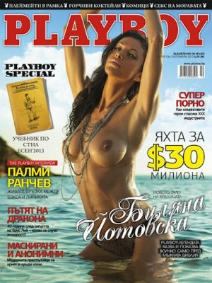 Playboy Bulgaria - Oct 2013