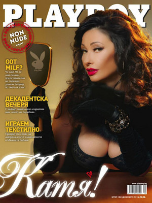 Playboy Bulgaria - Dec 2013