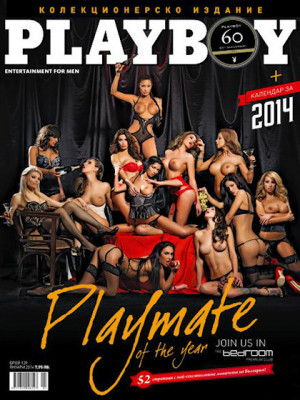 Playboy Bulgaria - Jan 2014