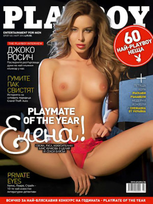 Playboy Bulgaria - Mar 2014