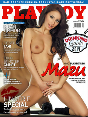 Playboy Bulgaria - Apr 2014