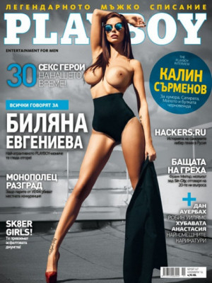 Playboy Bulgaria - Nov 2014