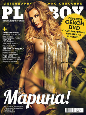 Playboy Bulgaria - Apr 2015