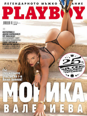 Playboy Bulgaria - Oct 2015