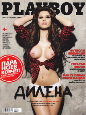 Playboy Bulgaria - Apr 2016