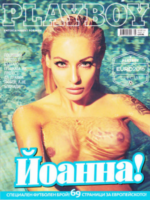 Playboy Bulgaria - June 2016