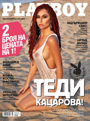 Playboy Bulgaria - Aug 2016
