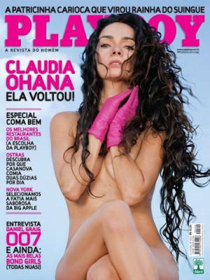 Playboy Brazil - Nov 2008