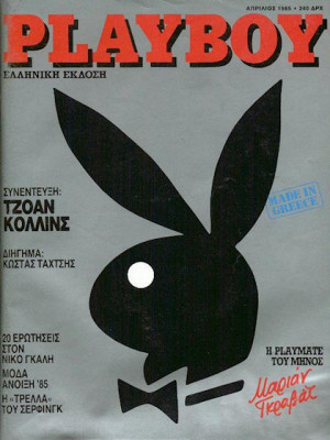 Playboy Greece - April 1985