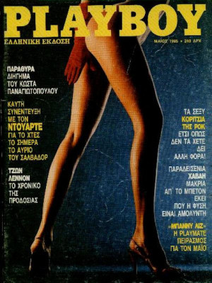 Playboy Greece - May 1985