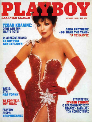 Playboy Greece - June 1985