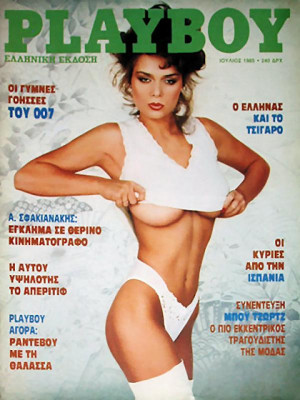 Playboy Greece - July 1985