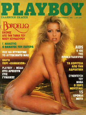 Playboy Greece - Sep 1985