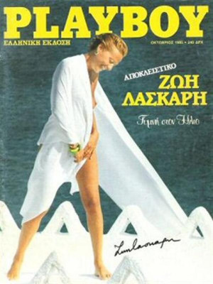 Playboy Greece - October 1985