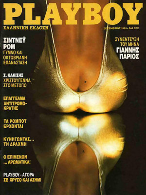 Playboy Greece - December 1985