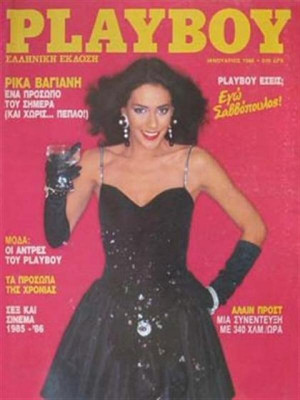 Playboy Greece - January 1986