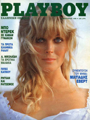 Playboy Greece - February 1986